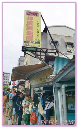 佳興檸檬汁,台灣旅遊,小吃派對,東大門國際觀光夜市,林記燒番麥,老牌炸蛋蔥油餅,花蓮旅遊,花蓮美食 @傑菲亞娃JEFFIA FANG
