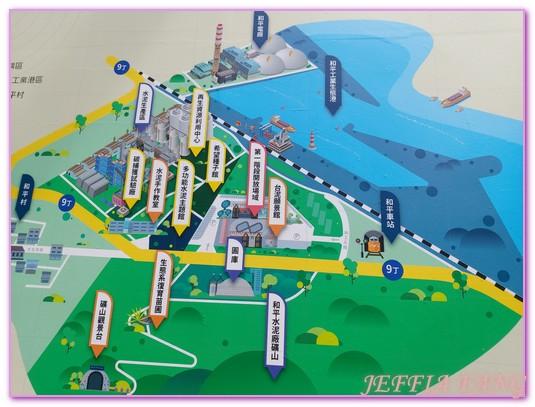 台泥DAKA和平廠,台灣旅遊,花蓮旅遊 @傑菲亞娃JEFFIA FANG