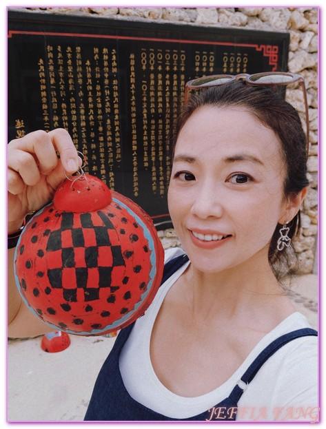 南寮古厝,台灣旅遊,浮球藝術,澎湖旅遊 @傑菲亞娃JEFFIA FANG