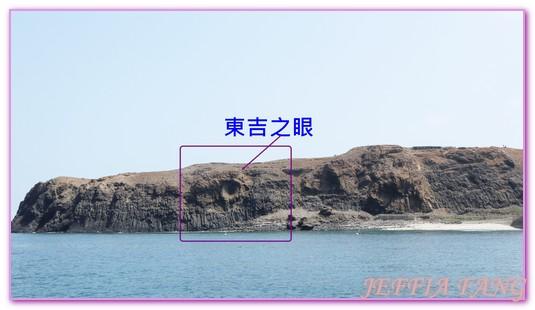 南方四島,台灣旅遊,東吉嶼,東吉燈塔,澎湖旅遊,藍洞,西吉嶼,西吉嶼擱淺船 @傑菲亞娃JEFFIA FANG
