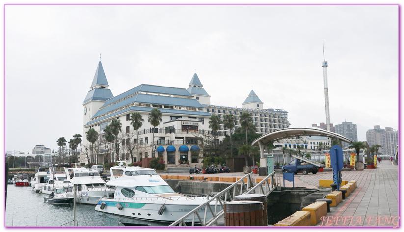 FULLON HOTEL Tamsui Fishermans WHARF,勇闖歡樂島親子樂園,台灣旅遊,新北市旅遊,旋轉情人塔,淡水漁人碼頭,淡水福容大飯店,淡水飯店 @傑菲亞娃JEFFIA FANG