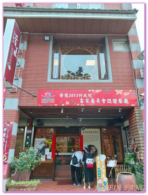 台灣旅遊,大溪老街,桃園旅遊,桃園金牌好店,桃園餐廳,溪友緣風味料理 @傑菲亞娃JEFFIA FANG