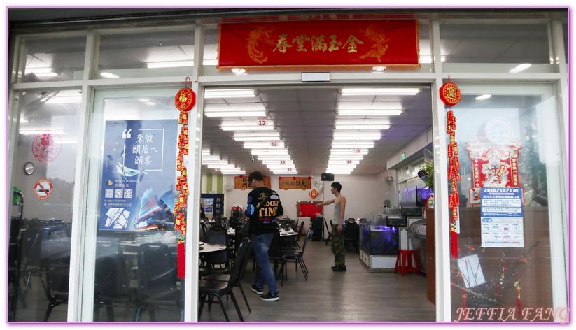 台灣旅遊,宜蘭旅遊,宜蘭海鮮,宜蘭美食,宜蘭餐廳 @傑菲亞娃JEFFIA FANG