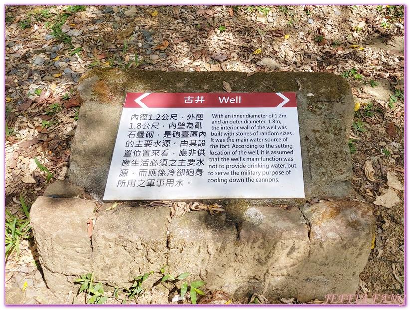台灣旅遊,基隆中正公園,基隆二沙灣砲台,基隆戰史,基隆旅遊,基隆海門天險 @傑菲亞娃JEFFIA FANG