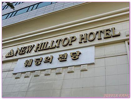 韓國,韓國旅遊,韓國首爾自由行,飯店,首爾公寓式酒店 @傑菲亞娃JEFFIA FANG