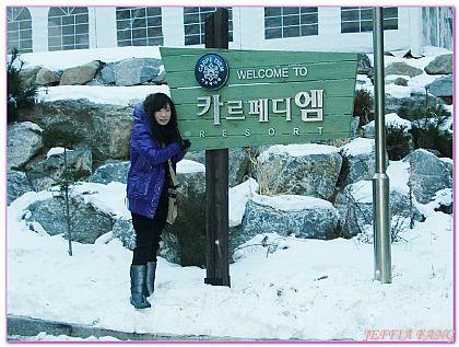 平昌郡CRAPE DIEM渡假村,韓國,韓國旅遊,韓國江原道,飯店 @傑菲亞娃JEFFIA FANG