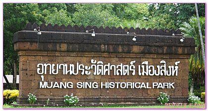 景點,曼谷自由行,泰國,泰國北碧MUANG SING曼星歷,泰國旅遊 @傑菲亞娃JEFFIA FANG