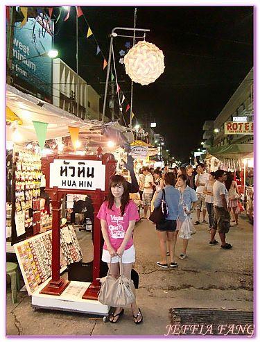 夜市NIGHT PLAZA,曼谷自由行,泰國,泰國旅遊,華欣SOI72觀光夜市 @傑菲亞娃JEFFIA FANG