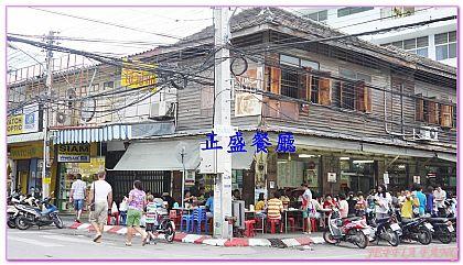 曼谷自由行,泰國,泰國旅遊,華欣正盛餐廳,餐廳及小吃 @傑菲亞娃JEFFIA FANG