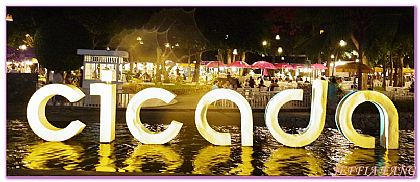 SHOPPING,曼谷自由行,泰國,泰國旅遊,華欣CICADA假日市集 @傑菲亞娃JEFFIA FANG