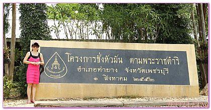 景點,泰國,泰國旅遊,泰國曼谷自由行,華欣九世皇皇家計劃 @傑菲亞娃JEFFIA FANG