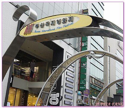 SHOPPING,釜山南浦洞BIFF及光復洞,韓國,韓國旅遊,韓國釜山自由行 @傑菲亞娃JEFFIA FANG