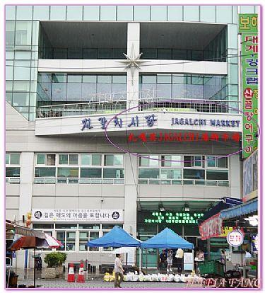 傳統市場/大賣場,釜山札嘎其海鮮市場,韓國,韓國旅遊,韓國釜山自由行 @傑菲亞娃JEFFIA FANG