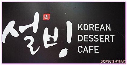 釜山西面雪冰,韓國,韓國旅遊,韓國釜山自由行,餐廳/小吃街 @傑菲亞娃JEFFIA FANG