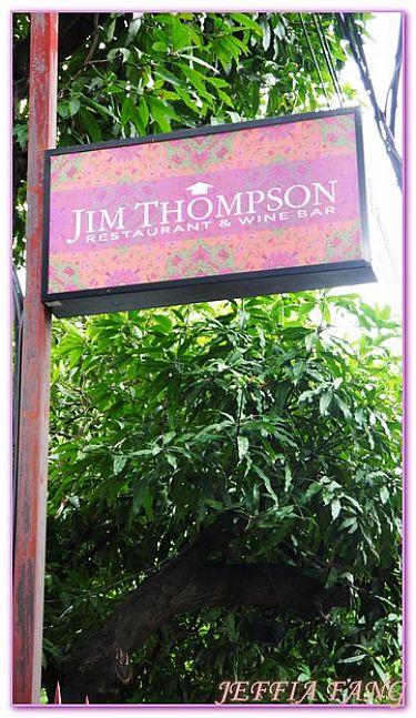 景點,曼谷自由行,曼谷金湯森博物館,泰國,泰國旅遊 @傑菲亞娃JEFFIA FANG