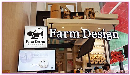 曼谷FARM DESIGN,曼谷自由行,泰國,泰國旅遊,餐廳及小吃 @傑菲亞娃JEFFIA FANG