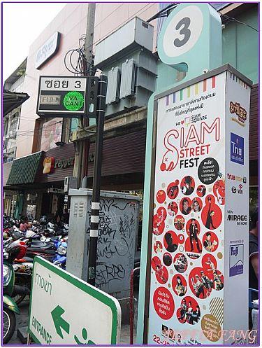 SHOPPING,曼谷商圈,泰國,泰國旅遊,泰國曼谷自由行 @傑菲亞娃JEFFIA FANG
