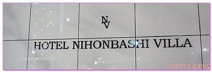 日本,日本旅遊,東京日本橋HOTEL NIHONB,東京自由行,飯店或渡假村 @傑菲亞娃JEFFIA FANG