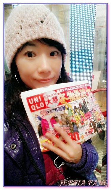 SHOPPING,日本,日本旅遊,東京自由行,東京銀座UNIQLO GU 資生堂 @傑菲亞娃JEFFIA FANG