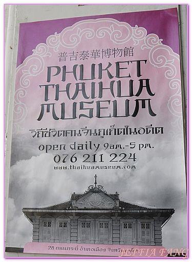 普吉旅遊自由行,普吉泰華THAIHUA博物館,景點,泰國,泰國旅遊 @傑菲亞娃JEFFIA FANG