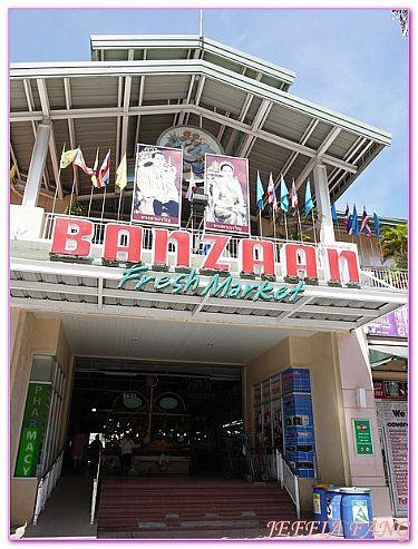 傳統市場/水上市場,普吉BANZAAN FRESH,普吉旅遊自由行,泰國,泰國旅遊 @傑菲亞娃JEFFIA FANG