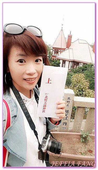 北野異人館。風見雞館天滿神社,日本,日本旅遊,景點,關西京阪神自由行 @傑菲亞娃JEFFIA FANG