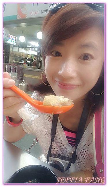 釜山自由行,鋼桶市場阿珠嬤豆腐湯包,韓國,韓國旅遊,餐廳/小吃街 @傑菲亞娃JEFFIA FANG