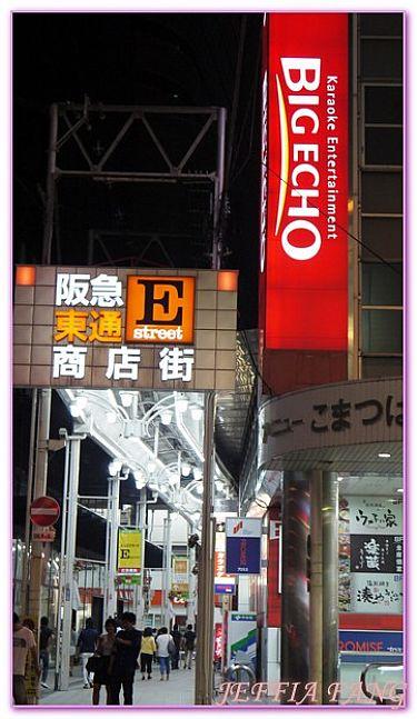 日本,日本旅遊,關西京阪神自由行,阪急東通商店街,餐廳、CAFE、甜點 @傑菲亞娃JEFFIA FANG