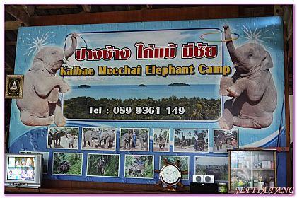 KAI BAE MEECHAI 大象營,景點,泰國,泰國旅遊,象島 @傑菲亞娃JEFFIA FANG