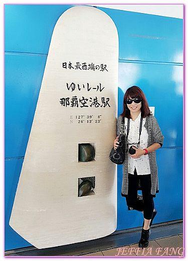 日本,日本旅遊,機場及交通,沖繩自由行,那霸機場到市區 @傑菲亞娃JEFFIA FANG