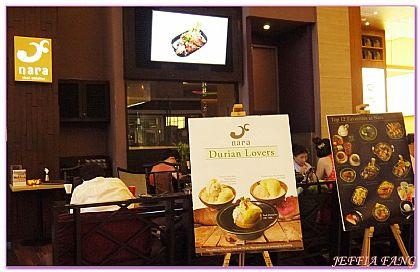 NARA THAI CUISINE,曼谷自由行,泰國,泰國旅遊,餐廳及小吃 @傑菲亞娃JEFFIA FANG