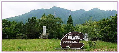 久住KUJU高原健行,北九州大分縣,日本,日本旅遊,景點 @傑菲亞娃JEFFIA FANG