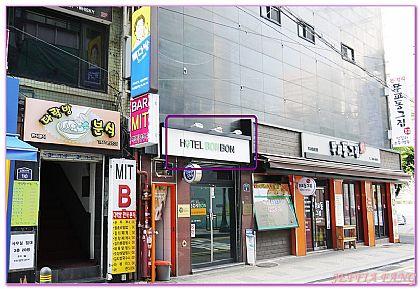 明洞HOTEL BONBON,韓國,韓國旅遊,飯店,首爾自由行 @傑菲亞娃JEFFIA FANG
