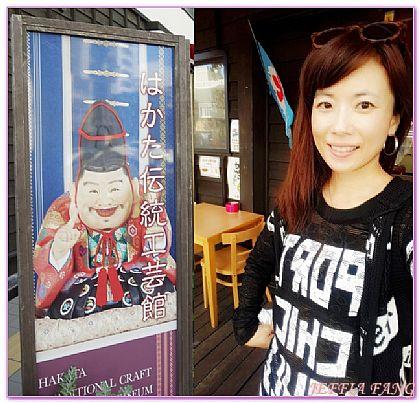 日本,日本旅遊,景點,福岡博多傳統工藝館,福岡自由行 @傑菲亞娃JEFFIA FANG