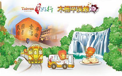 台灣,台灣好行,台灣旅遊,景點,木柵平溪線套票 @傑菲亞娃JEFFIA FANG
