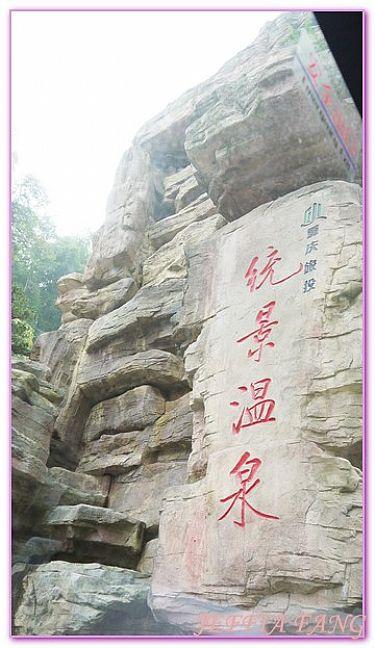 大陸,大陸旅遊,景點(世界遺產),統景TONGJING溫泉風景區,重慶世界遺產 @傑菲亞娃JEFFIA FANG