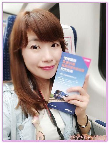 仁川機場直達列車首爾可辦理登機手續,機場+交通+退稅,韓國,韓國旅遊,首爾自由行 @傑菲亞娃JEFFIA FANG