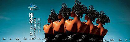 大陸,大陸旅遊,廣西,景點,陽朔YANGSHUO印象劉三姐表演 @傑菲亞娃JEFFIA FANG
