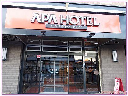 APA酒店佐賀站前中央,北九州佐賀SAGA,日本,日本旅遊,飯店或渡假村 @傑菲亞娃JEFFIA FANG