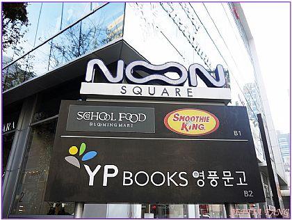 明洞美食,韓國,韓國旅遊,韓國首爾自由行,餐廳/小吃街 @傑菲亞娃JEFFIA FANG