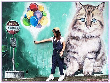 台灣,台灣Taiwan旅遊,嘉義Chia Yi,景點,菁埔貓世界 @傑菲亞娃JEFFIA FANG
