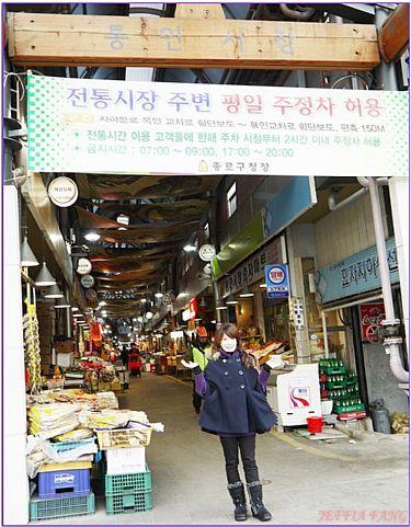 傳統市場/大賣場,韓國,韓國旅遊,韓國首爾自由行,首爾傳統市場 @傑菲亞娃JEFFIA FANG