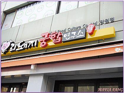 韓國,韓國旅遊,韓國美食,韓國首爾自由行,餐廳/小吃街 @傑菲亞娃JEFFIA FANG