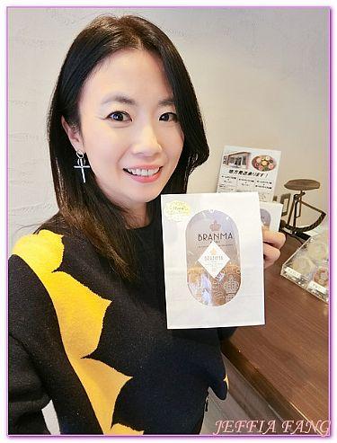 BranmaKobe大豆甜點,日本,日本旅遊,神戶Kobe,餐廳、CAFE、甜點 @傑菲亞娃JEFFIA FANG