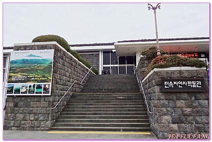 景點,濟州博物館,韓國,韓國旅遊,韓國濟州景點 @傑菲亞娃JEFFIA FANG