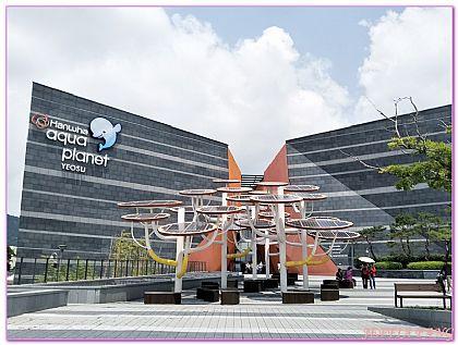 景點,韓國,韓國旅遊,麗水YEOSU,麗水海洋世界AquaPlanet @傑菲亞娃JEFFIA FANG