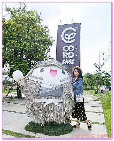 Coro Field ,拉差汶里,景點,泰國,泰國旅遊 @傑菲亞娃JEFFIA FANG