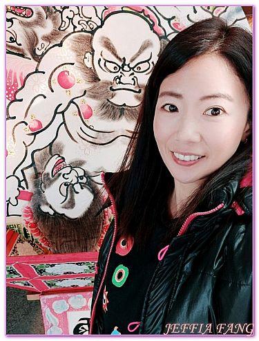 日本,日本旅遊,津輕南田溫泉AppleLand,青森Aomori,飯店或渡假村 @傑菲亞娃JEFFIA FANG